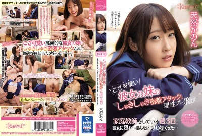 CAWD-185 I'm A Private Tutor For My Girlfriend's Little Sister, And This Cute Little Thing Kept On Cumming On To Me Hard And Holding Me Tight, And Finally I Lost My Mind, And Now, 3 Days A Week, We're Fucking Like Crazy Monkeys, Behind My Girlfriend's Back ... Kanon Amane