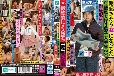 "TSF-014 You're A Male College S*****t Who Loves Betting On Horse Races, But When You Wake Up In The Morning, You Find Out That You've Been Transformed Into A Girl (23) A Thorough Investigation ""Seriously, I'm A Guy"" But She Couldn't Fight Back Because She Was Too Weak, And In T"