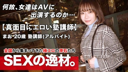 261ARA-472 Instinctively erotic 20 years old Super masochist constitution Mao-chan is here The reason for her