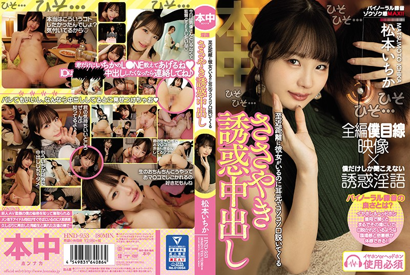 HND-953 Whispering Temptation: Whispering In My Ear And Tempting Me To Lewdness Even Though My Girlfriend Is Close By - Ichika Matsumoto