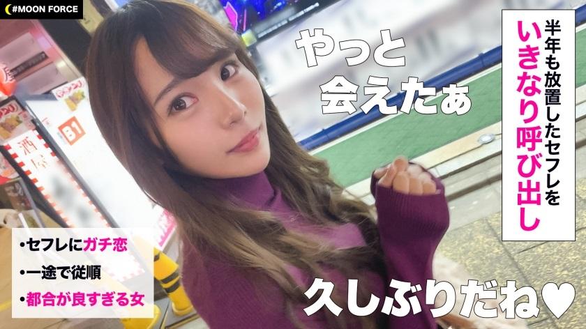 435MFC-081 Honoka faint