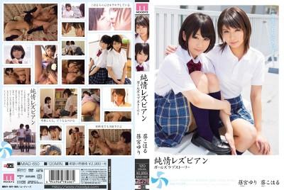 MIAD-650 純情レズビアン ガールズラブストーリー 篠宮ゆり 葵こはる