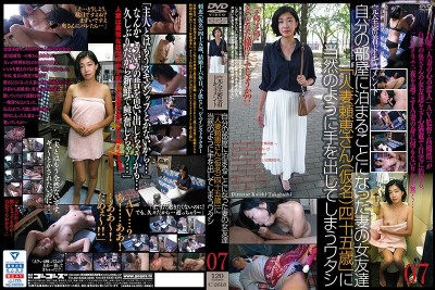 C-2618 My Wife's Friend Came Over And Slept In My Room Yorie-san (Not Her Real Name) Occupation: Married Woman Age: 45 Years Old And Naturally, I Helped Myself To Her Pussy