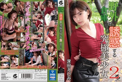 GENM-072 The Ultimate Beautiful Girl Will Lure You To Temptation At This Outdoor Warehouse 2 Amy Fukada