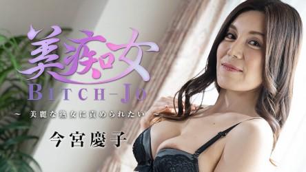 HEYZO-2465 Bitch-jo -Wanna Be Fucked By A Flawless MILF-- Keiko Imamiya