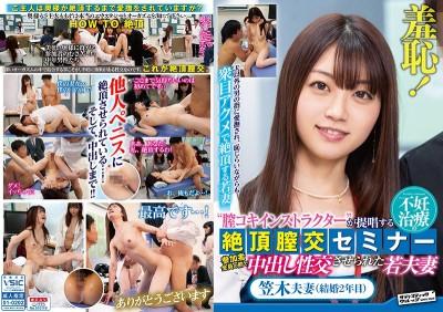 ZOZO-045 Mr & Mrs Ichika Kasagi
