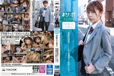 JMTY-045 #サポFile01 ひなこ(ホ別5)放課後短時間バイトに来た制服美女に精飲と中出し