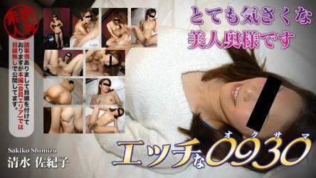 H0930-ki210228 清水 佐紀子 31歳 身長:160cm 3サイズ:85/60/86