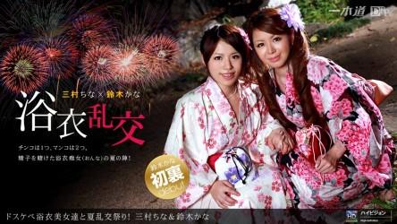 1pon-081211_000 「ドスケベ浴衣美女達と夏乱交祭り!」