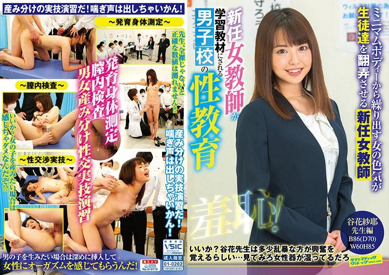 ZOZO-057 新任女教師・谷原紗耶 羞恥!男子校の性教育
