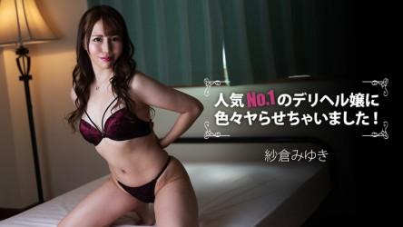 HEYZO-2473 Top-End Call Girl Requested To Serve Various Things- Miyuki Sakura