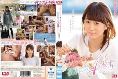 SNIS-859 A Furiously Erotic Amateur Girl Is Cumming And Screaming In Her Kansai Dialect! 4 First Experiences Special Minori Umeda