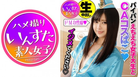 413INST-101 Reika Chan 20 years old Irresponsible seeding edition