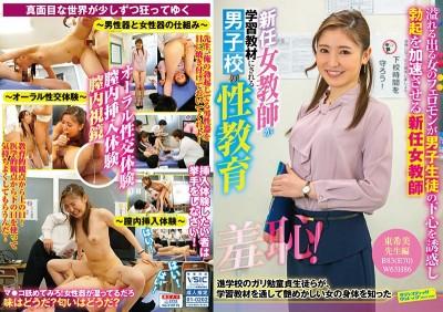 ZOZO-058 新任女教師・東希美 羞恥!男子校の性教育