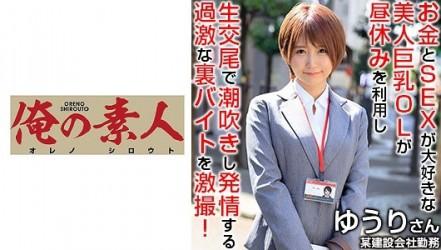 230OREX-209 ゆうりさん 4