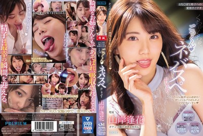 PRED-291 She Loves Cock And Cum Way Too Much - Slurping Semen, Swallowing Seed Right From The Rod Aika Yamagishi