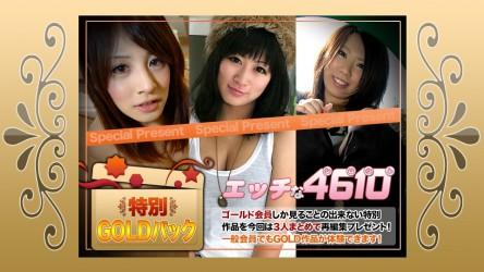 H4610-ki210306 ゴールドパック 20歳 身長:N/A 3サイズ:N/A