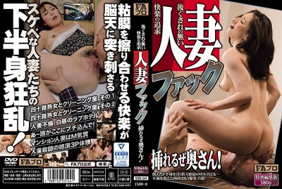 SQIS-044 The Pursuit Of Pleasure Without End: Fucking Married Women!