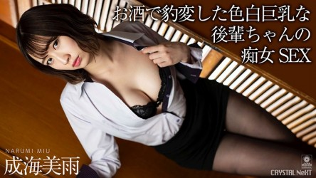 CRNX-016 A Shameful Transformation! My Colleague With Big Tits And Light Skin Is Luring Me To Sexual Temptation Miu Narumi