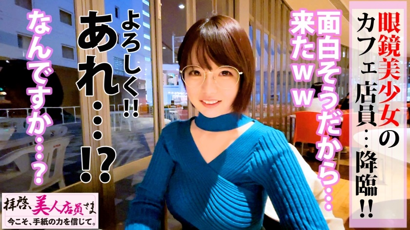 300NTK-529 Mythical J-Cup Big Breasts of Severe Earthquake Glasses Bishoujo Cafe clerk has super huge breasts that you