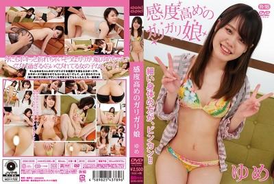 DOKI-0019 Gripping A Highly Sensitive Girl/Yume