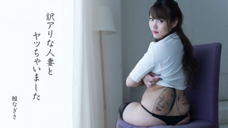 HEYZO-2475 Married Woman With Some Stories Is Available- Nagisa Miyabi