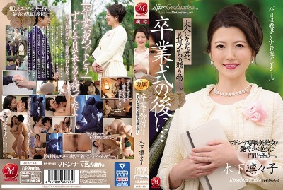 JUL-491 After The Graduation Ceremony ... You Were All Grown Up, And Here's Your Gift From Your Stepmom ... An Exclusive Madonna Label Beautiful Mature Woman Is Celebrating Your Entry Into The Real World With Alluring Love And Lust ... Ririko Kinoshita