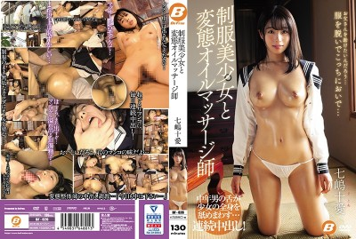 BF-626 A Perverted Oil Massage Therapist With A Beautiful Y********l In Uniform - Toai Nanami