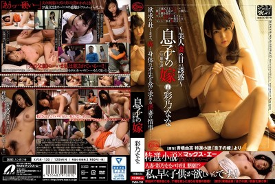 XVSR-130 Erotic Novel. My Son's Wife ~The Sweet Temptation Of A Young Married Woman~ Nana Ayano