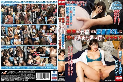 NHDTB-502 This Heroic Office Lady Is Getting Pounded With Orgasmic Pleasure That Won't Stop No Matter How Much She Cries For It To End 2