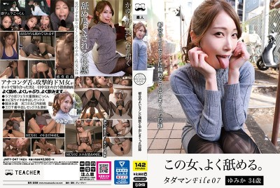 JMTY-047 Free Pussy File 07 Yumika 34 Years Old Story of Making My Friend With Benefits D***k My Cum And Then Fucking Her Raw