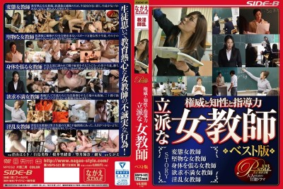NSPS-521 Authority, Intelligence, And Leadership A Proud Female Teacher Best Of Edition