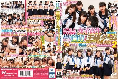 DVDMS-126 名校學生妹陪童貞玩國王遊戲! 2