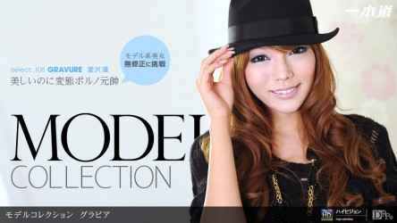 1pon-082711_164 「Model Collection select...106 グラビア」