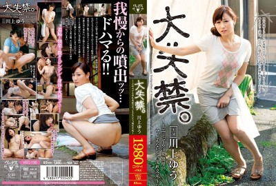 VEC-130 Gallons Of Piss. -Prudish Wife Goes Wild And Pisses Herself While She Fucks- Yu Kawakami