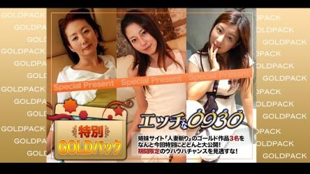 H0930-ki210313 人妻作品ゴールドパック 20歳 身長:N/A 3サイズ:N/A