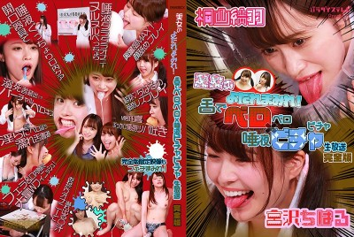 PARATHD-03132 [Emergency Live Broadcast] A Beautiful Woman Covered In Saliva! Tongue Licking X Saliva X Completely Wet Live Broadcast - Complete Edition