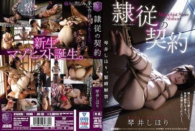 JBD-263 Servant Contract - Shihori Kotoi