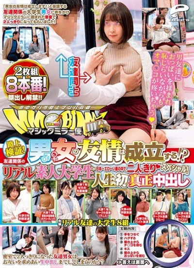 DVDMS-643 Faces Revealed!! The Magic Mirror Number Bus 2-Disc Set 8 Fucks! An On-The-Street Investigation! Can A Man And A Woman Truly Be Friends!? We Investigate The Friendships Between A Real Amateur College S*****t Boy And Girl By Placing Them Inside The Most Erotic Bus In Japan Their First-Ever, Genuine C