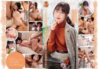 "KIRE-029 A Real-Life Apparel Designer Who's Got ""Wild Eros Company Style"" And Will Step Out With Her Bra On Kozue Minami 26 Years Old Her Adult Video Debut"