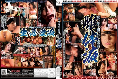 YVG-028 Tears, Squirting, Sweat, Saliva, Love Juices, And Female Body Fluids