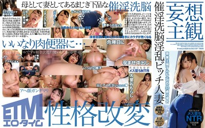 ETQR-205 (Daydream POV) H*******m Seduction Of A Married Woman Housewife Sumire (Fake Name) 30 Years Old