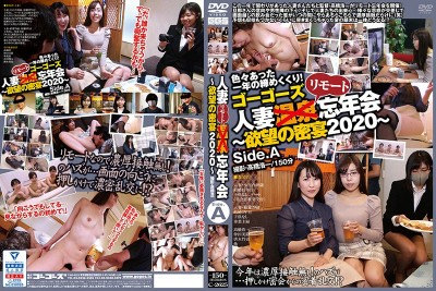 C-2625 GoGos' Married Woman Virtual New Years' Party - A Feast Of Lust 2020 - Side.A