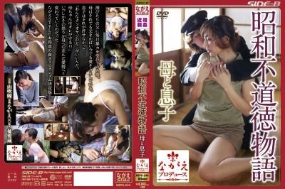 SBNR-334 Showa Era Story Of Immorality, A StepM************n, Hitomi Yamabuki.