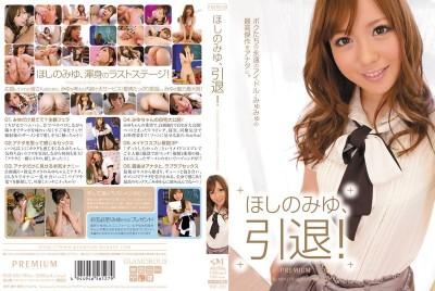PGD-520 Miyu Hoshino Retires!