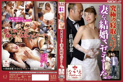NSPS-214 Ultimate Cuckold! I Made My Wife Marry Somebody Else. Haruna Saeki