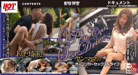 DHT-257 Open Car Sex Drive Shion Sato 23 Years Old
