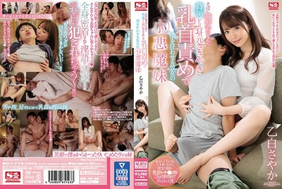 SSIS-019 Girlfriend's Little Sister Plays With My Nipples And Talks Dirty In My Ear Even Though My Girlfriend Is S******g Right Next To Us Sayaka Otoshiro