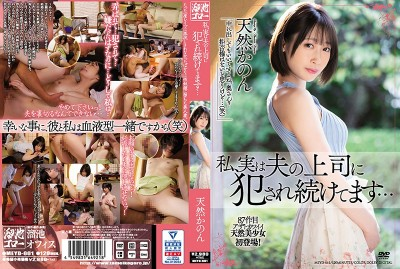 MEYD-661 The Truth Is, I've Been Continuously Fucked By My Husband's Boss ... Kanon Amane