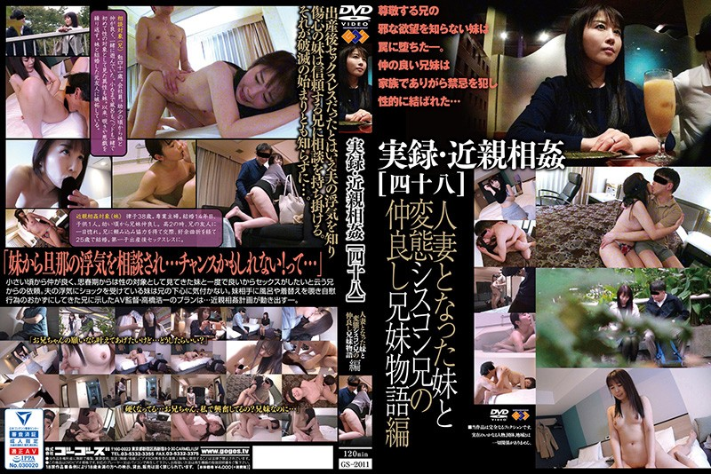 GS-2011 True Stories: All In The Family Fucks (48)
